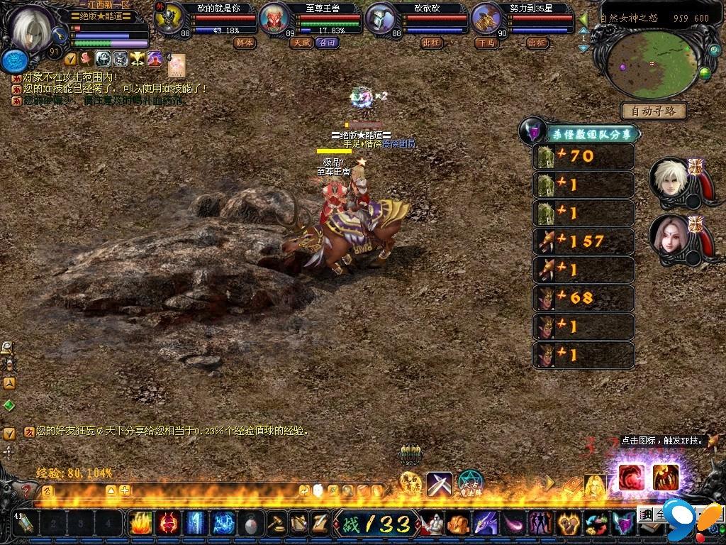 魔域boss分布图 魔域冰宫boss分布图,魔域火山boss分布图图片