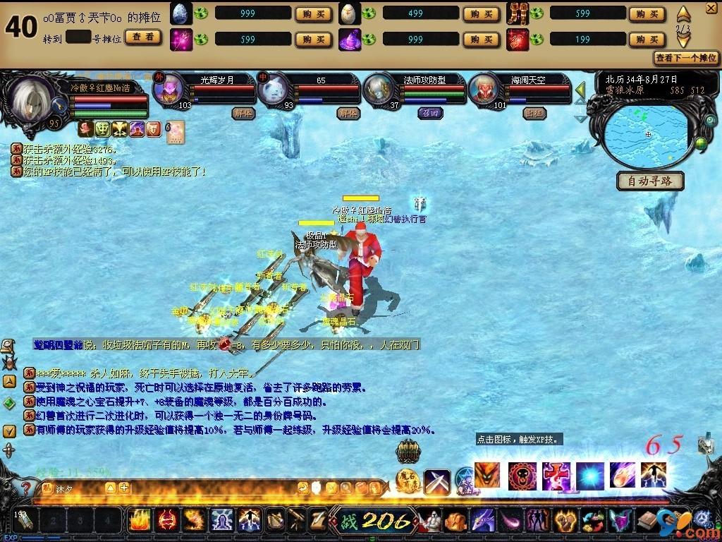 魔域boss时间地点图 魔域boss刷新时间图,魔域boss时间分布图图片